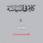 كتاب كلام في السياسة قضايا ورجال: وجهات نظر مع بدايات القرن الواحد والعشرين - محمد حسنين هيكل