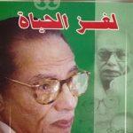كتاب لغز الحياة - مصطفى محمود