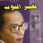 كتاب لغز الموت - مصطفى محمود