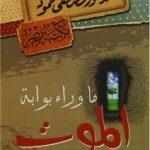 كتاب ماذا وراء بوابة الموت - مصطفى محمود