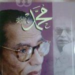 كتاب محمد صلى الله عليه وسلم - مصطفى محمود