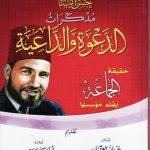 كتاب مذكرات الدعوة والداعية - حسن البنا