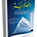 كتاب مفهوم العالمية - من الكتاب إلى الربانية - فريد الأنصاري