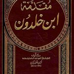 كتاب مقدمة ابن خلدون - ابن خلدون