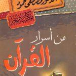 كتاب من أسرار القرآن - مصطفى محمود