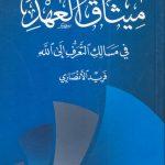 كتاب ميثاق العهد في مسالك التعرف إلى الله - فريد الأنصاري