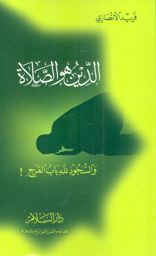 كتب فريد الأنصاري pdf