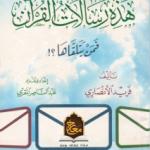 كتاب هذه رسالات القرآن فمن يتلقاها - فريد الأنصاري