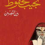 رواية بين القصرين - نجيب محفوظ