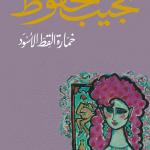 رواية خمارة القط الأسود - نجيب محفوظ