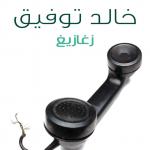 كتاب زغازيغ - أحمد خالد توفيق