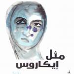 رواية مثل إيكاروس - أحمد خالد توفيق