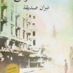 رواية نيران صديقة - علاء الأسواني