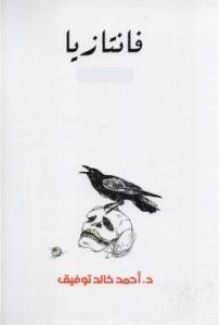 سلسلة فانتازيا للكاتب أحمد خالد توفيق