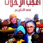 كتاب أعجب الرحلات في التاريخ - أنيس منصور