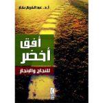 كتاب أفق أخضر للنجاح والإنجاز - عبد الكريم بكار