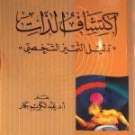 كتاب اكتشاف الذات - عبد الكريم بكار