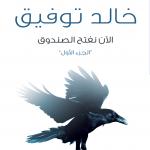 """كتاب الآن نفتح الصندوق """"الجزء الأول"""" - أحمد خالد توفيق"""