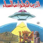 كتاب الذين هبطوا من السماء - أنيس منصور