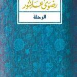 كتاب الرحلة: أيام طالبة مصرية في أمريكا - رضوى عاشور