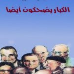 كتاب الكبار يضحكون أيضًا - أنيس منصور
