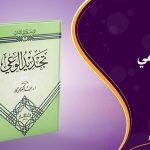 كتاب تجديد الوعي - عبد الكريم بكار