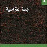 كتاب جملة اعتراضية - علاء الأسواني