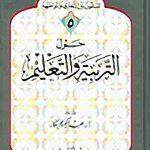 كتاب حول التربية والتعليم - عبد الكريم بكار