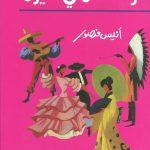 كتاب حول العالم في 200 يوم - أنيس منصور