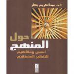 كتاب حول المنهج: أساس ومفاهيم للتفكير المستقيم - عبد الكريم بكار