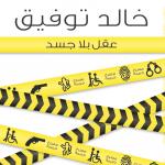 كتاب عقل بلا جسد - أحمد خالد توفيق