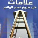 كتاب علامات على طريق فهم الواقع - عبد الكريم بكار