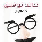 كتاب فقاقيع - أحمد خالد توفيق