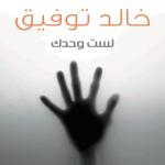 كتاب لست وحدك - أحمد خالد توفيق