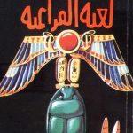 كتاب لعنة الفراعنة - أنيس منصور