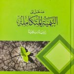 كتاب مدخل إلى التنمية المتكاملة - عبد الكريم بكار