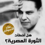 كتاب هل أخطأت الثورة المصرية؟ - علاء الأسواني