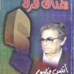 كتاب هناك فرق - أنيس منصور
