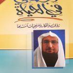 كتاب وجهتي في الحياة - عبد الكريم بكار
