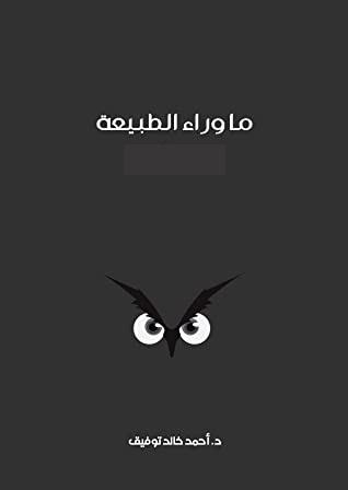 سلسلة ما وراء الطبيعة للكاتب أحمد خالد توفيق
