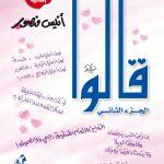 كتاب قالوا -  الجزء الثاني - أنيس منصور
