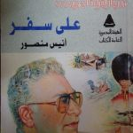 كتاب على سفر - أنيس منصور