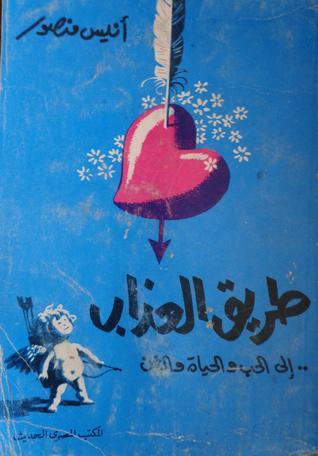 كتاب طريق العذاب - إلى الحب والحياة والفن - أنيس منصور