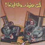 كتاب أنت عنيف وأنا أيضًا - أنيس منصور