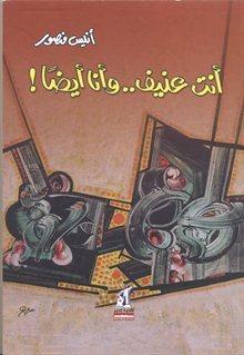 كتاب أنت عنيف وأنا أيضا - أنيس منصور