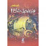 كتاب هذا الجيل ضاع - أنيس منصور