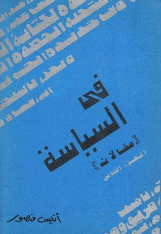 كتاب في السياسة - الجزء الثاني