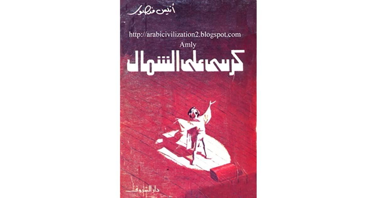كتاب كرسي على الشمال - أنيس منصور