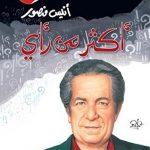 كتاب أكثر من رأي - أنيس منصور