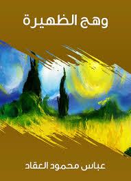 كتاب وهج الظهيرة - عباس العقاد